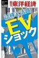 EVショック<OD版> 試練と活路
