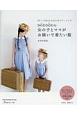 DOUDOUの 女の子とママがお揃いで着たい服 80~130cmのはじめてソーイング