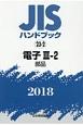 電子3-2 部品 JISハンドブック