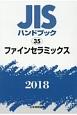 ファインセラミックス JISハンドブック