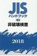 非破壊検査 JISハンドブック