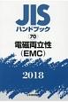 電磁両立性(EMC) JISハンドブック