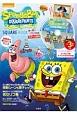 世界中で愛されているアニメ スポンジ・ボブ SQUARE BOOK ま~るいDVD付き 宝島社DVD BOOKシリーズ