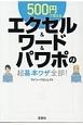 500円で覚えるエクセル&ワード&パワポの超基本ワザ全部!