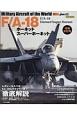 F/A-18 ホーネット スーパーホーネット<増補改訂版> 世界の名機シリーズ