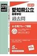 愛知県公立高等学校 公立高校入試対策シリーズ 2019