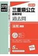 三重県公立高等学校 後期選抜 公立高校入試対策シリーズ 2019 CD付