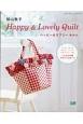 松山敦子 Happy&Lovely Quilt