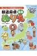楽しくぬって日本地図まるわかり!都道府県名物ぬりえ