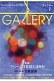 ギャラリー 2018 特集:クローン文化財とは何か アートフィールドウォーキングガイド(7)