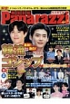 韓国芸能Paparazzi (2)