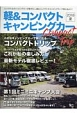 軽&コンパクト キャンピングカー 2018夏