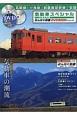 気動車スペシャル~JR東日本編~ みんなの鉄道DVDBOOKシリーズ
