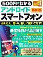 500円でわかる アンドロイドスマートフォン<最新版>