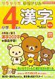 リラックマ学習ドリル 小学4年の漢字<改訂版> 新学習指導要領対応 漢検7級対応