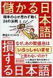 儲かる日本語 損する日本語 相手の心が思わず動く24の法則