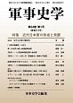 軍事史学 54-1 特集:近代日本軍の形成と発展 (213)