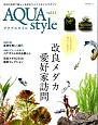 Aqua Style 水辺の自然で暮らしを彩るライフスタイルマガジン(11)