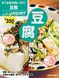 豆腐使いきり! 安うま食材使いきり!21