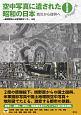 空中写真に遺された昭和の日本 西日本編 戦災から復興へ