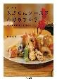 天ぷらにソースをかけますか?<決定版> ニッポン食文化の境界線