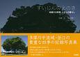 すいじんのえのき 写真集 多摩川の四季、人びとの暮らし