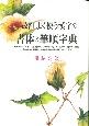 よく使う漢字の書体と筆順字典<改訂>