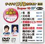 テイチクDVDカラオケ スーパー10 W Vol.575