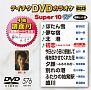 テイチクDVDカラオケ スーパー10 W Vol.576