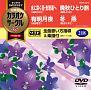 テイチクDVDカラオケ カラオケサークル W ベスト4 Vol.218