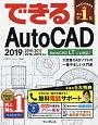 できるAutoCAD 2019/2018/2017/2016/2015対応 無料電話サポート付