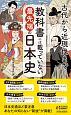 教科書には載っていない最先端の日本史 古代から近現代まで