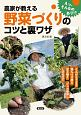農家が教える 野菜づくりのコツと裏ワザ