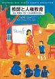 教師と人権教育 公正、多様性、グローバルな連帯のために