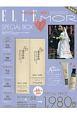ELLE mariage ×「MON AMIE」ルミナス ボディミルク&ハンドクリーム 特別セット (33)