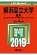 横浜国立大学 理系 2019 大学入試シリーズ59