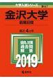 金沢大学 前期日程 2019 大学入試シリーズ67