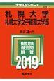札幌大学・札幌大学女子短期大学部 2019 大学入試シリーズ201
