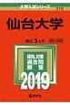 仙台大学 2019 大学入試シリーズ210