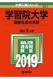 学習院大学 国際社会科学部 2019 大学入試シリーズ231
