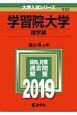 学習院大学(理学部) 2019 大学入試シリーズ232