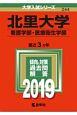 北里大学 看護学部・医療衛生学部 2019 大学入試シリーズ244