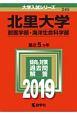 北里大学 獣医学部・海洋生命科学部 2019 大学入試シリーズ245
