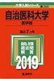 自治医科大学 医学部 2019 大学入試シリーズ269