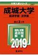 成城大学 経済学部・法学部 2019 大学入試シリーズ297