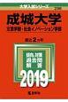 成城大学 文芸学部・社会イノベーション学部 2019 大学入試シリーズ298