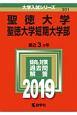 聖徳大学・聖徳大学短期大学部 2019 大学入試シリーズ301