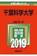 千葉科学大学 2019 大学入試シリーズ314