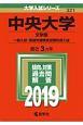 中央大学 文学部 一般入試・英語外部検定試験利用入試 2019 大学入試シリーズ321