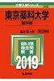 東京薬科大学 薬学部 2019 大学入試シリーズ348